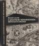 Dávid László: A középkori Udvarhelyszék művészeti emlékei (Bukarest 1981)
