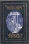 Herczeg Ferenc: Hűvösvölgy (1993)